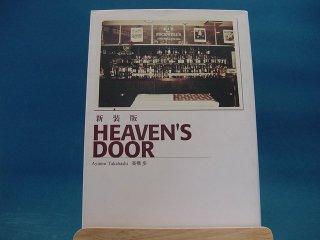 【中古】Heaven's door 新装版 / サンクチュアリ出版 / 高橋歩 1-9
