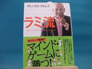 【中古】ラミ流 How to succeed and be pos / 中央公論新社 / アレックス・ラミレス 1-10