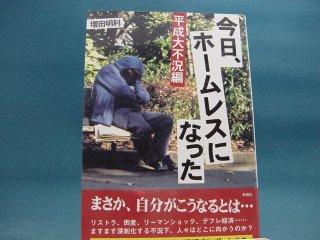 【中古】今日、ホ-ムレスになった 平成大不況編 /彩図社/増田明利 2-3