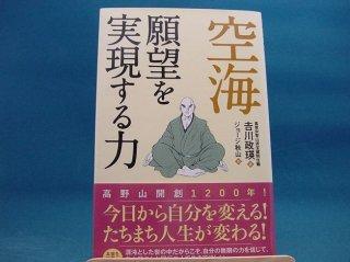 【中古】空海願望を実現する力/実業之日本社/吉川政瑛 2-4