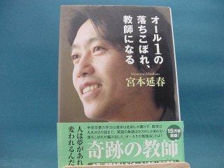 【中古】オ-ル1の落ちこぼれ、教師になる/角川書店/宮本延春 2-5