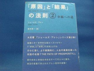 【中古】「原因」と「結果」の法則 2 幸福への道 /サンマ-ク出版/ジェ-ムズ・アレン 2-5