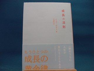 【中古】 成長の法則/ジェフ ケラー/ディスカヴァー・トゥエンティワン 2-5