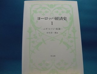 【中古】ヨ-ロッパ経済史 1/学文社/中川洋一郎 2-6