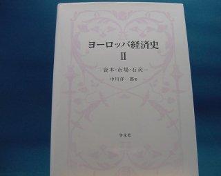 【中古】ヨ-ロッパ経済史 2/学文社/中川洋一郎 2-6