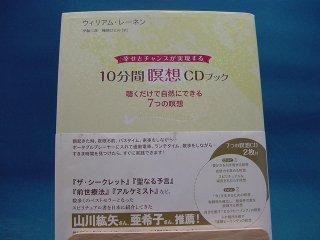 付属資料:CD有!【中古】10分間瞑想CDブック 幸せとチャンスが実現する/ダイヤモンド社/ウィリアム・レ-ネン 2-7