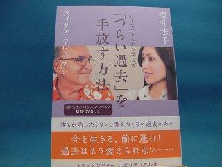 付属資料DVD有!【中古】レ-ネンさんから学んだ「つらい過去」を手放す方法/主婦の友社/酒井法子 2-7