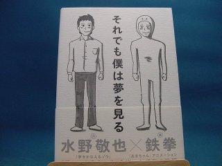 【中古】それでも僕は夢を見る/文響社/水野敬也 2-8