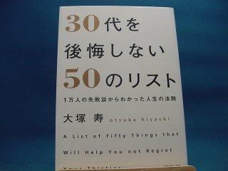 5ページ程ライン引き有!【中古】30代を後悔しない50のリスト 1万人の失敗談からわかった人生の法則/ダイヤモンド社/大塚寿 2-8