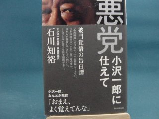 【中古】悪党 小沢一郎に仕えて/朝日新聞出版/石川知裕 2-9