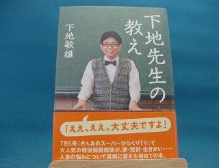 【中古】下地先生の教え/朝日新聞出版/下地敏雄 2-9