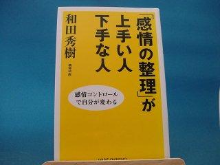 【中古】「感情の整理」が上手い人下手な人/新講社/和田秀樹 2-11