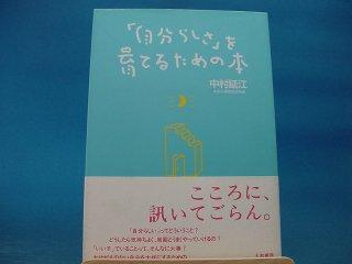 【中古】「自分らしさ」を育てるための本/大和書房/中村延江 2-11