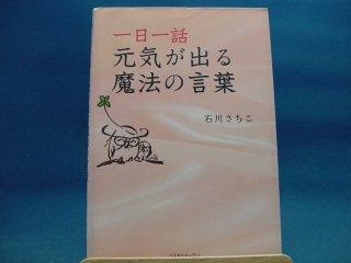 【中古】一日一話元気が出る魔法の言葉 /コスモトゥーワン/石川さちこ 1-5