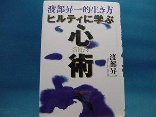 【中古】ヒルティに学ぶ心術 渡部昇一的生き方 /致知出版社/渡部昇一 1-5