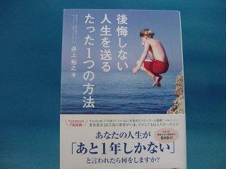 【中古】後悔しない人生を送るたった1つの方法 DVD付/井上裕之/中経出版 1-2