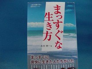 【中古】まっすぐな生き方/木村耕一/1万年堂出版 1-6