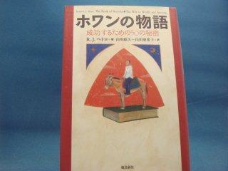 【中古】ホワンの物語 成功するための50の秘密/ロバート・J.ペトロ/飛鳥新社 1-7