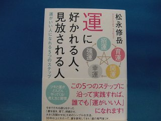 【中古】運に好かれる人、見放される人/松永修岳/ダイヤモンド社 1-9