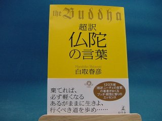 【中古】超訳仏陀の言葉/白取春彦/幻冬舎 1-5