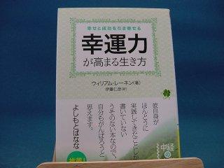 【中古】幸運力が高まる生き方 /中経出版/ウィリアム・レ-ネン(文庫1-1)