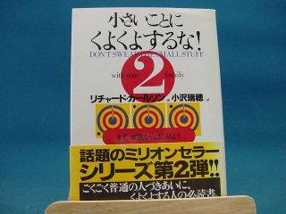 【中古】小さいことにくよくよするな! 2 /サンマ-ク出版/リチャ-ド・カ-ルソン(文庫1-1)
