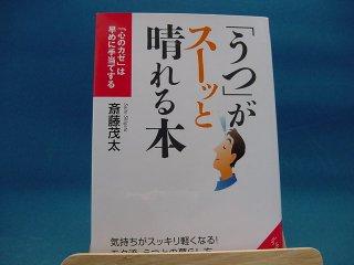 【中古】「うつ」がス-ッと晴れる本 /成美堂出版/斎藤茂太(文庫1-1)