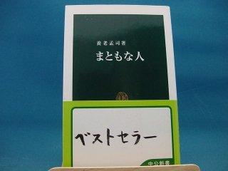 【中古】まともな人/養老孟司/中央公論新社(新書1-1)