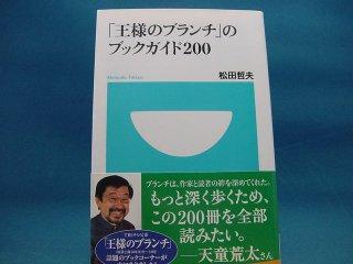 【中古】「王様のブランチ」のブックガイド200/小学館/松田哲夫(新書1-2)