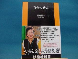 【中古】自分の始末 /扶桑社/曽野綾子(新書1-2)