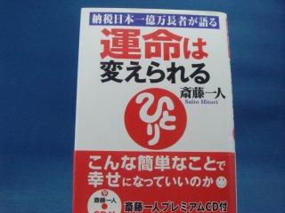 【中古】CD付き 運命は変えられる 納税日本一億万長者が語る/ロングセラーズ/斎藤一人(2-2)