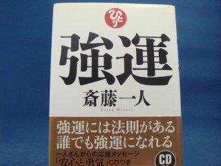 【中古】CD付き 強運/PHP研究所/斎藤一人(2-3)