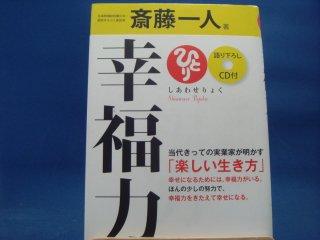 【中古】CD付き 幸福力/マキノ出版/斎藤一人(2-4)