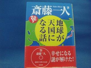 【中古】CD付き 地球が天国になる話/ロングセラーズ/斎藤一人(2-4)