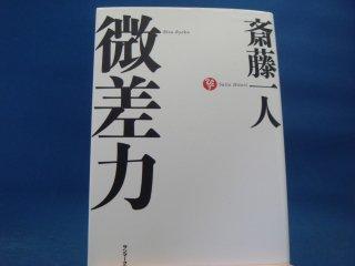【中古】微差力/サンマーク出版/斎藤一人(2-1)