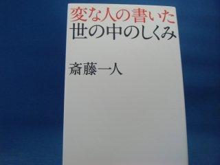 【中古】変な人の書いた世の中のしくみ/サンマーク出版/斎藤一人(2-1)