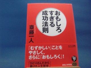 【中古】CD無し おもしろすぎる成功法則/斎藤一人/サンマーク出版 2-5