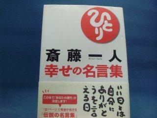 【中古】斎藤一人幸せの名言集/斎藤一人/三笠書房 2-6