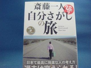 【中古】CD付き 自分さがしの旅/斎藤一人/ロングセラーズ 2-5