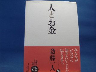 【中古】CD付き 人とお金/斎藤一人/サンマーク出版 2-6