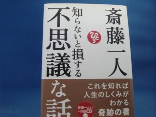 【中古】CD付き 知らないと損する不思議な話/斎藤一人/PHP研究所 2-5