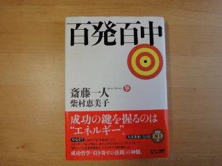 【中古】CD付き 百発百中/斎藤一人/サンマーク出版 2-5