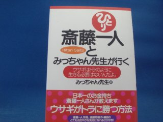 希少!【中古】CD、サイン、ステッカー付き 斎藤一人とみっちゃん先生が行く/みっちゃん先生/ロングセラーズ 2-7