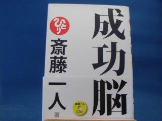 【中古】CD付き 成功脳/斎藤一人/ロングセラーズ 2-6
