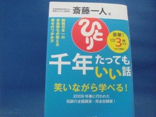 【中古】CD付き 千年たってもいい話/斎藤一人/マキノ出版 2-7