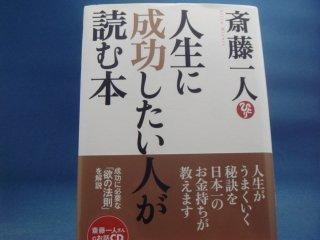 【中古】CD付き 人生に成功したい人が読む本/斎藤一人/PHP研究所 2-8