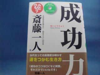 【中古】CD付き 成功力/斎藤一人/マキノ出版 2-9