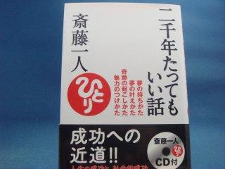 【中古】CD付き 二千年たってもいい話/斎藤一人/イースト・プレス 2-8