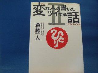 【中古】CD付き 変な人の書いたツイてる話(part2)/斎藤一人/総合法令出版 2-8