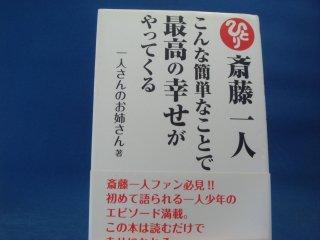 【中古】斎藤一人こんな簡単なことで最高の幸せがやってくる/一人さんのお姉さん/ロングセラーズ 2-11